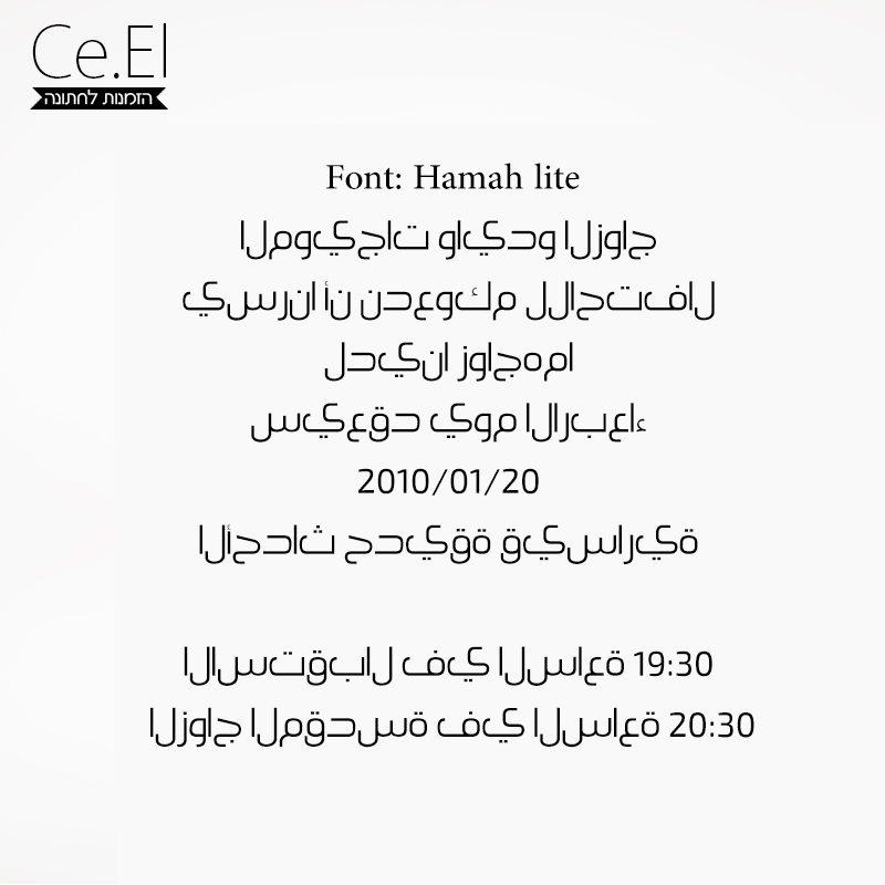 גופנים בערבית