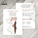 הזמנות לחתונה קריקטורה