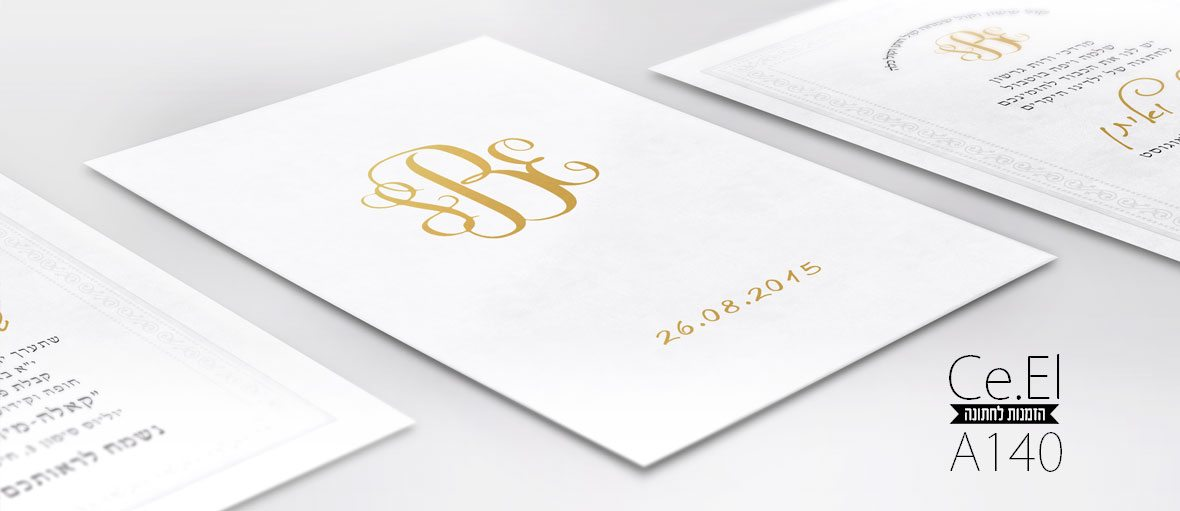 עיצוב אישי להזמנות לחתונה
