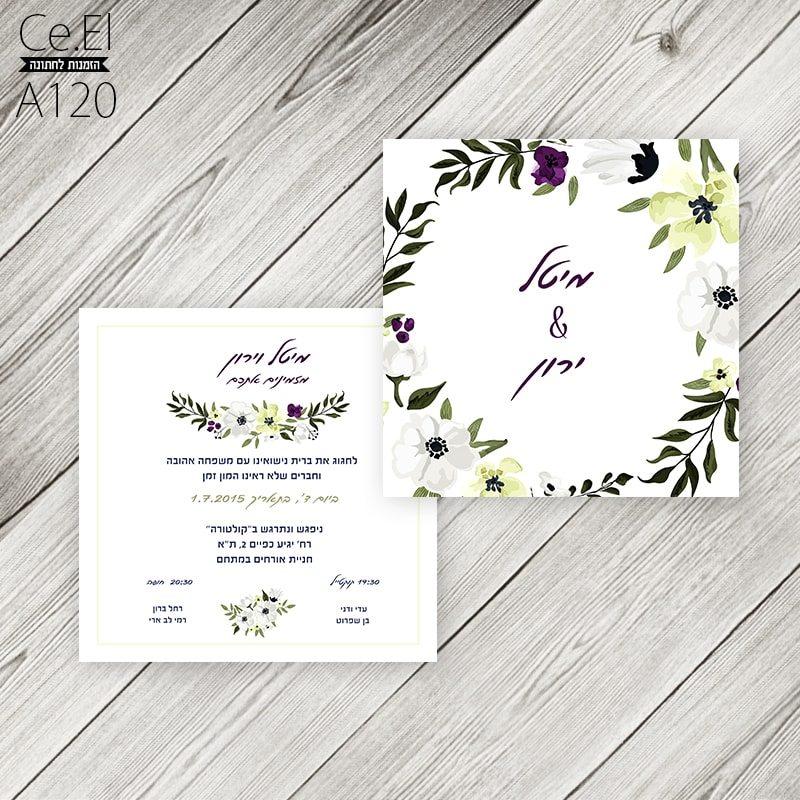 הזמנה לחתונה וינטאז'