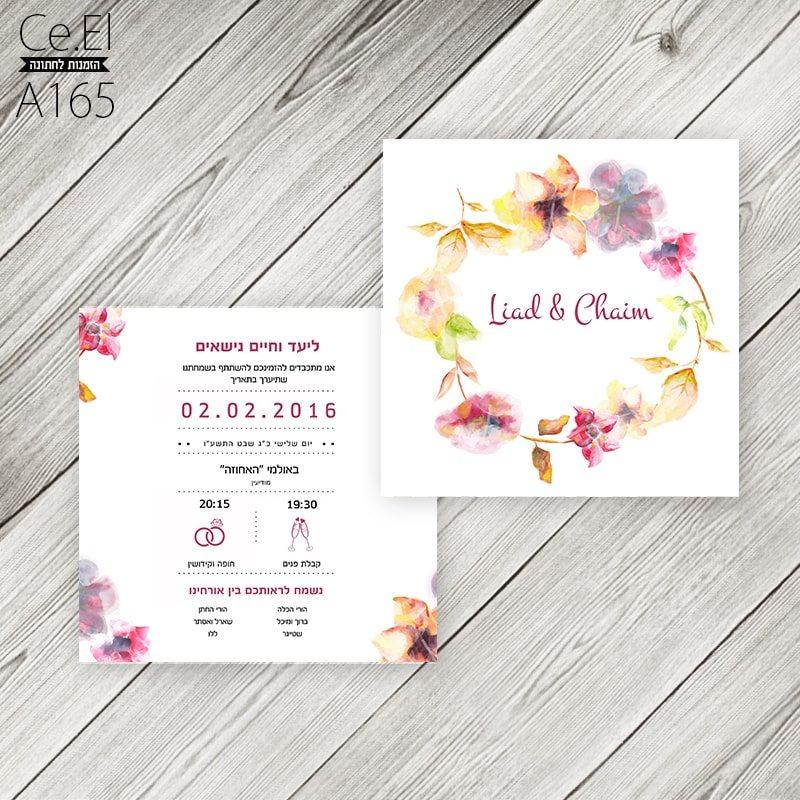 הזמנה לחתונה קלאסי