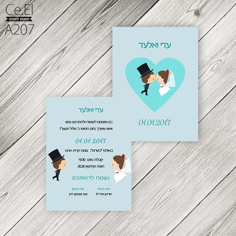 הזמנה מעוצבות לחתונה