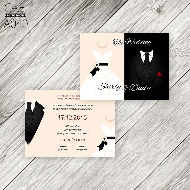 הזמנות לחתונה איור