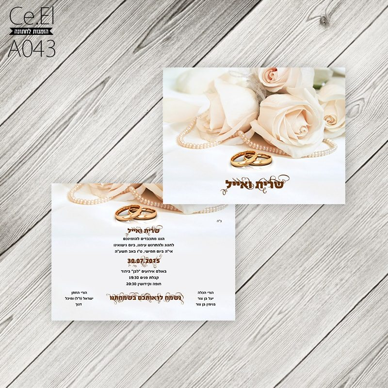 הזמנה לחתונה