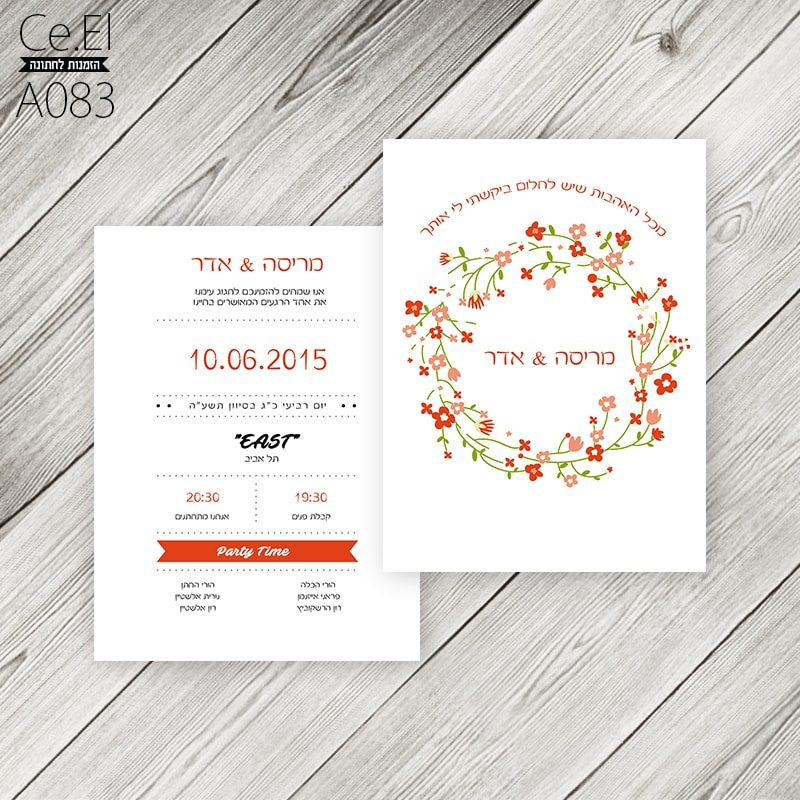 הזמנות לחתונה נבחרות