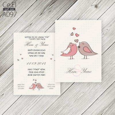 הזמנה לחתונה איור