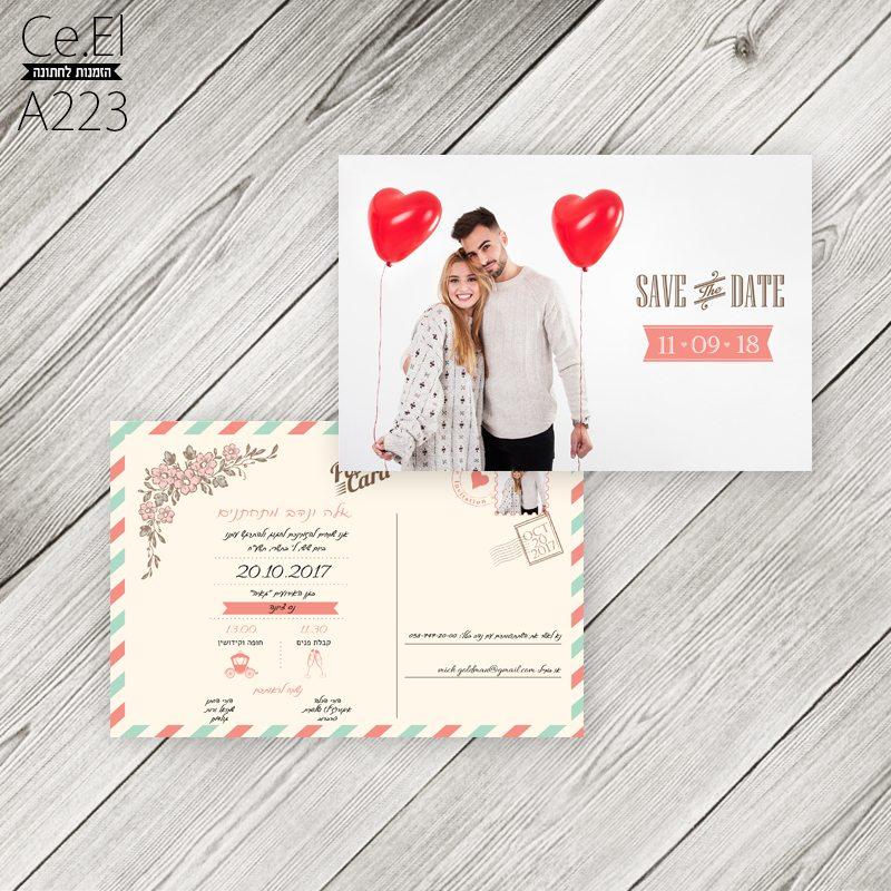 הזמנות זולות לחתונה
