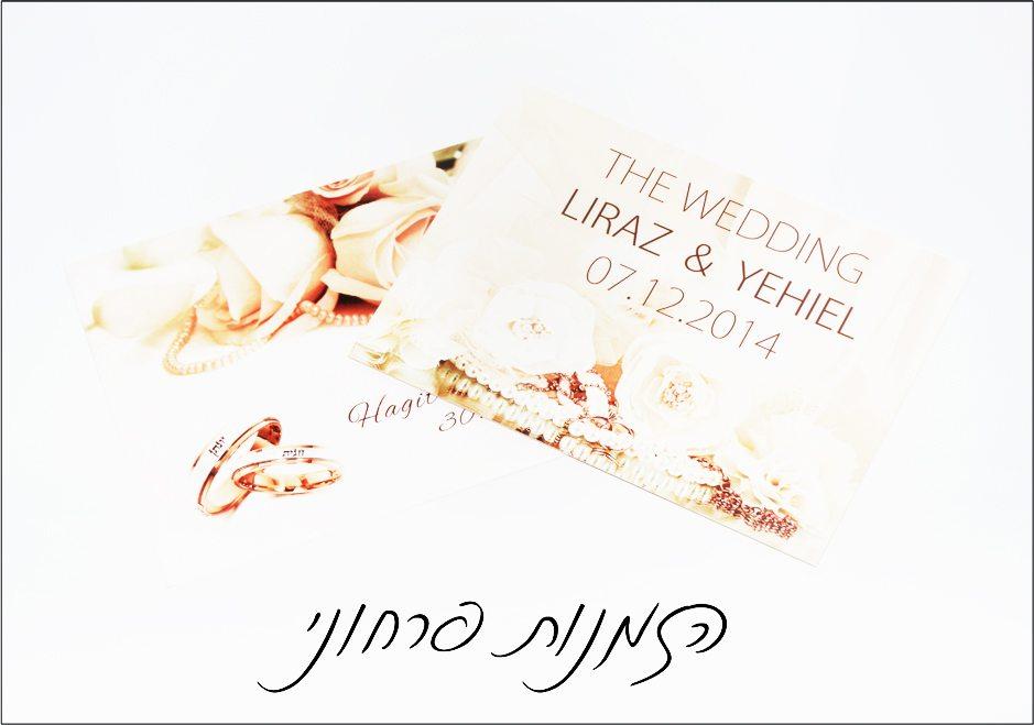 עיצוב הזמנות לחתונה פרחים