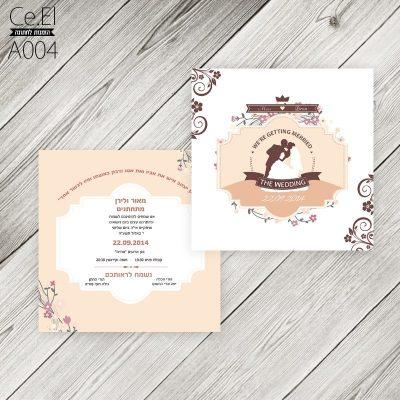 הזמנה לחתונה 004A