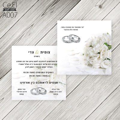 הזמנה לחתונה 007A
