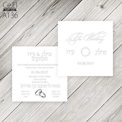 הזמנה לחתונה 028A