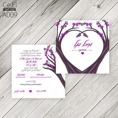 הזמנה לחתונה 009A
