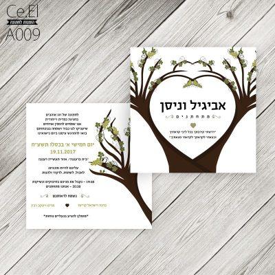 הזמנה לחתונה 009BA