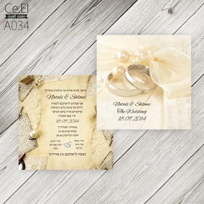 הזמנה לחתונה 034A
