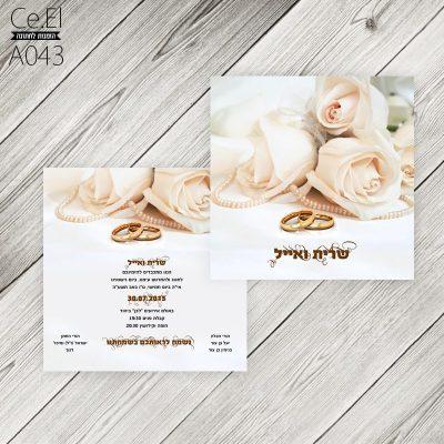 הזמנה לחתונה 043A