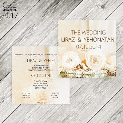 הזמנה לחתונה 017A