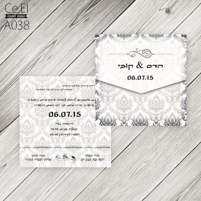 הזמנה לחתונה 038A