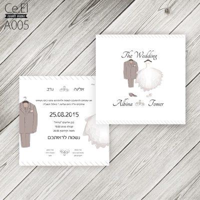 הזמנה לחתונה 005
