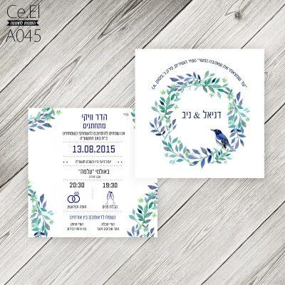 הזמנה לחתונה 045A