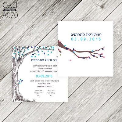 הזמנה לחתונה 070A