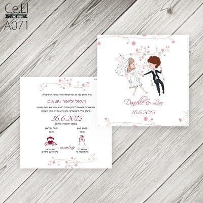 הזמנה לחתונה 071A