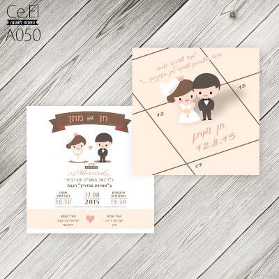 הזמנה לחתונה 050A