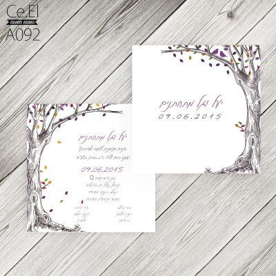 הזמנה לחתונה 092A