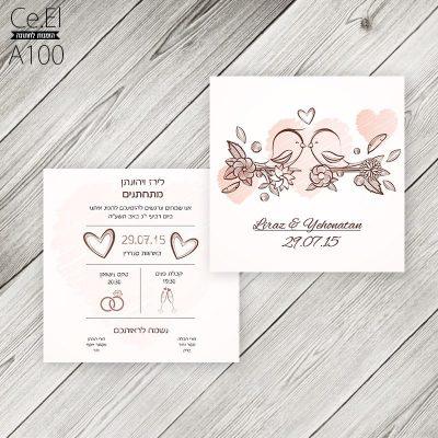 הזמנה לחתונה 100A
