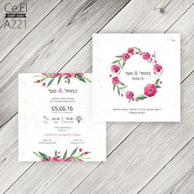 הזמנה לחתונה 221A