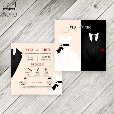 הזמנה לחתונה 126A