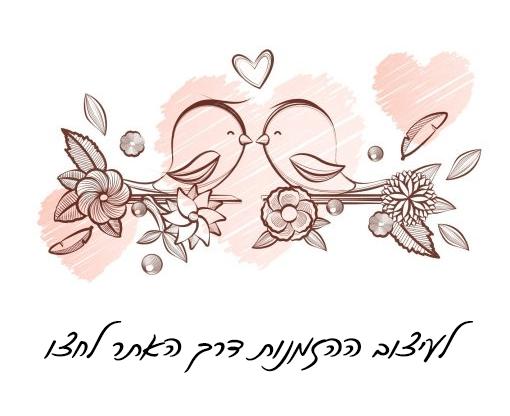 הזמנות לחתונה בעיצוב אונליין