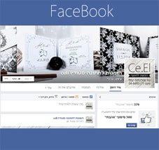 הזמנות לחתונה פייסבוק