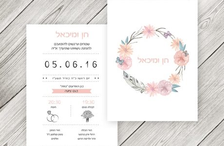 דוגמאות מיוחדות להזמנות לחתונה